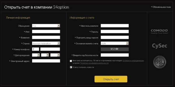 Форма регистрации на 24otpion