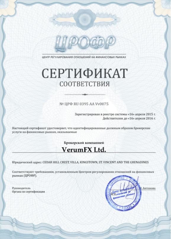 verum сертификат ЦРОФР