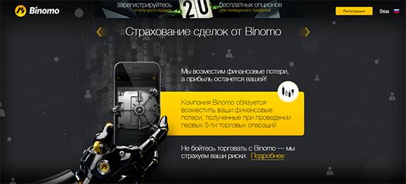 11-Binomo-obzor-brokera
