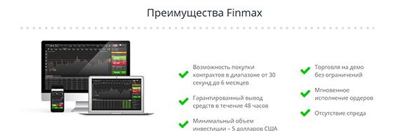 Finmax – это бинарный брокер