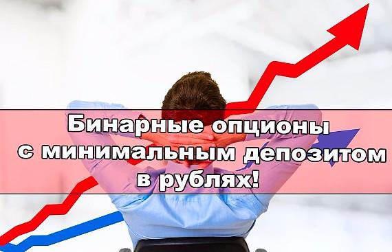 Бинарные опционы лучшие брокеры с минимальным депозитом торговля по средним форекс