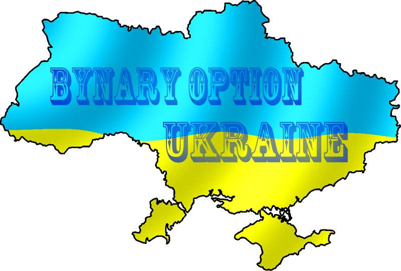 1-torgovlja-binarnymi-opcionami-ukraine