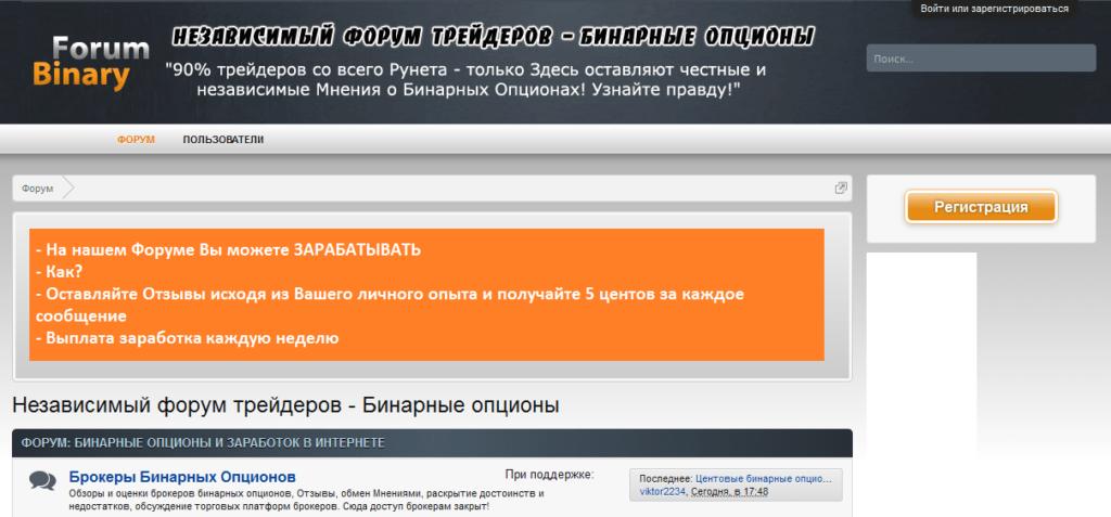 3-forumy-binarnyh-opcionov