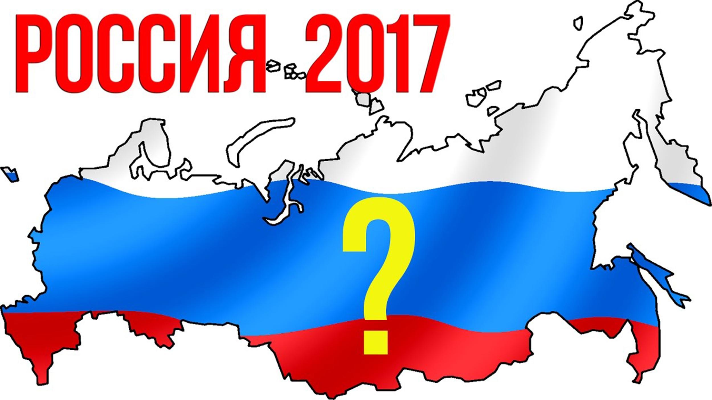 Прогнозы развала России в 2018 году