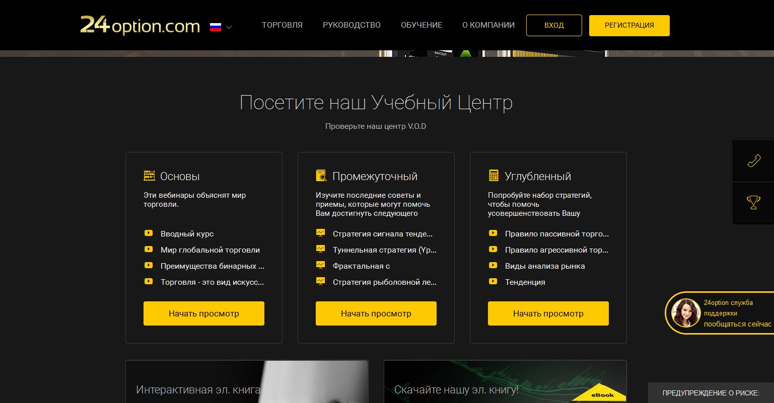 Можно ли торговать на олимп трейд ru 1